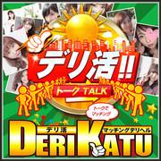 デリ活-マッチングデリヘル 風俗×出会い×デートクラブが融合したデリヘル!(滋賀発)