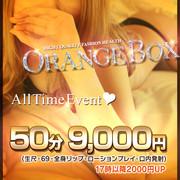 オレンジBOX