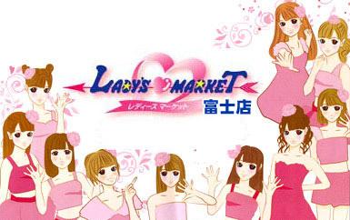 レディースマーケット富士店