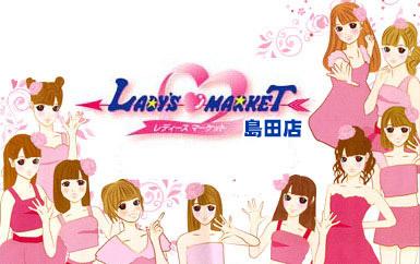 レディースマーケット島田店