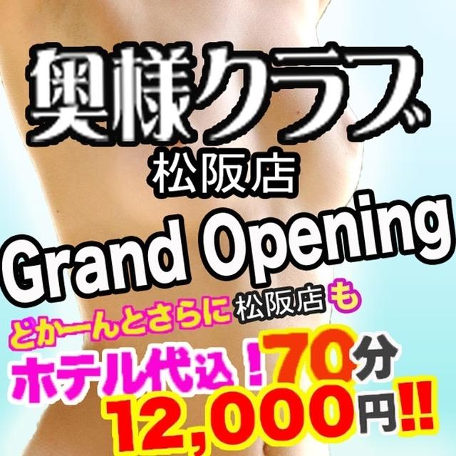 奥様クラブ 松阪店