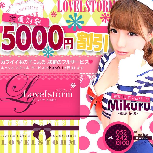 Lovel storm