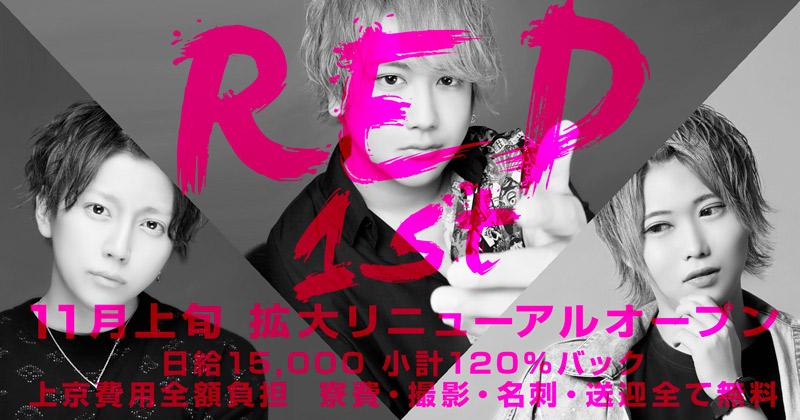 R.E.D 1st