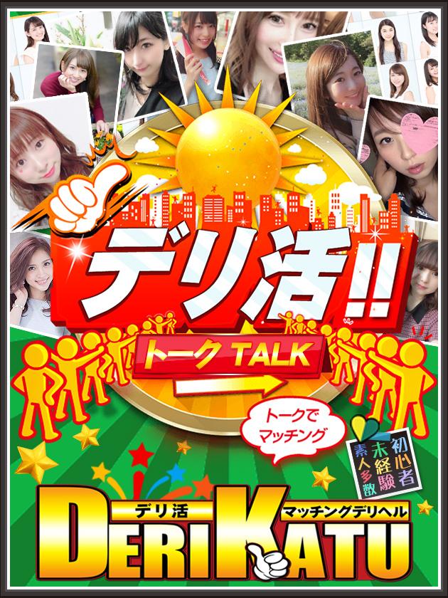 デリ活-マッチングデリヘル|風俗×出会い×デートクラブが融合したデリヘル!