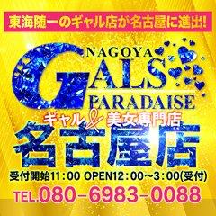 ギャルズ パラダイス 名古屋店 大好評につきオープンしちゃいました。