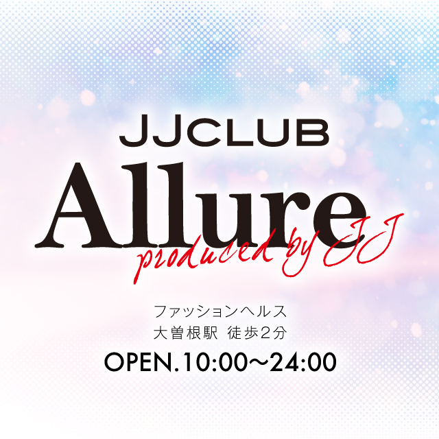 JJクラブ アリュール