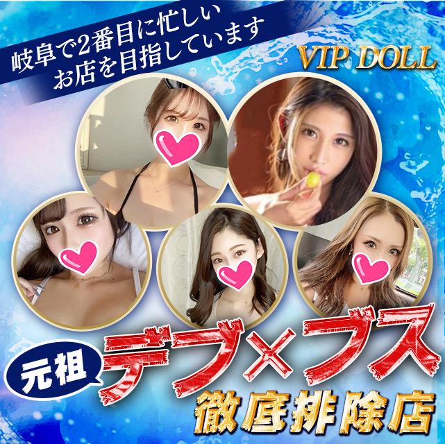 VIP DOLL
