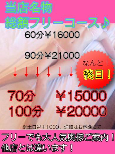 岐阜奥様倶楽部