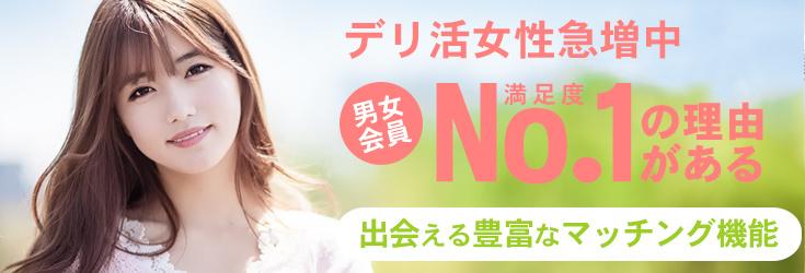 デリ活-マッチングデリヘル 風俗×出会い×デートクラブが融合したデリヘル!