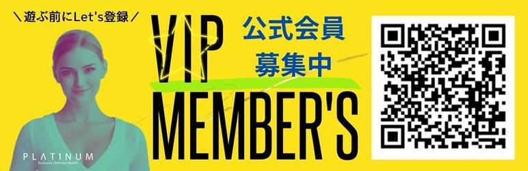 PLATINUM(プラチナム)(四日市発)