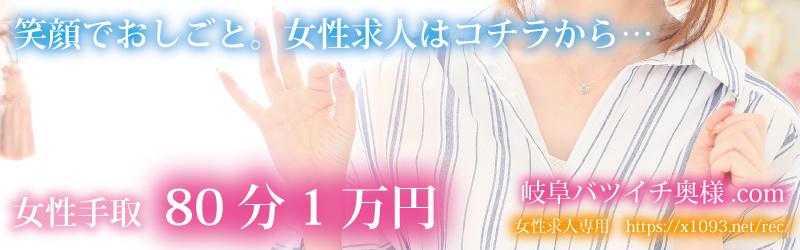 バツイチ奥様.com