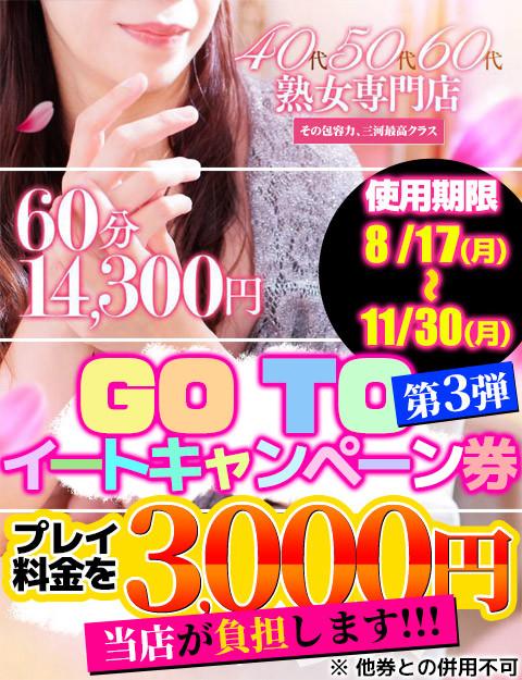 熟専40 50 紫式部
