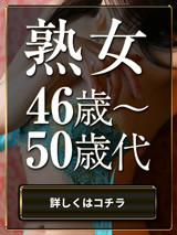 【熟女】46歳~50歳代