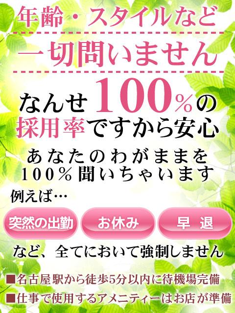 人妻甲子園名古屋本店