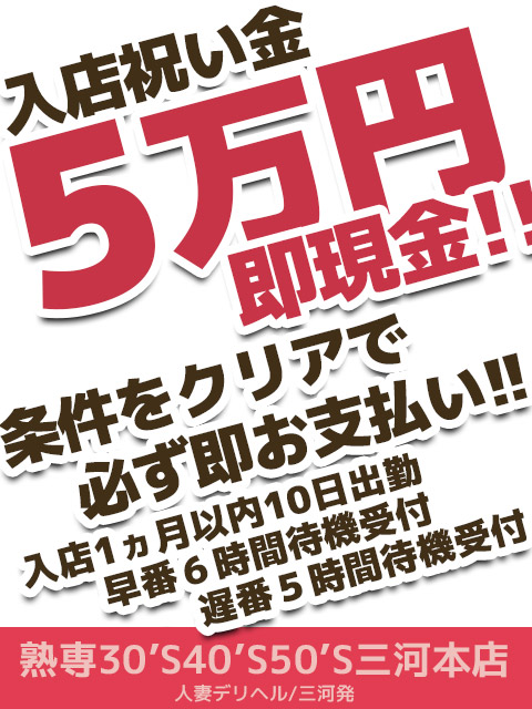 熟専 30's 40's 50's三河本店