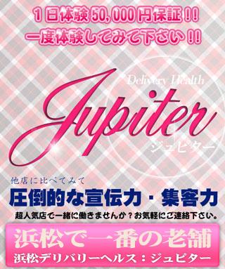 ジュピター