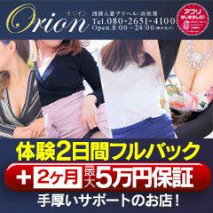 浜松発人妻&素人ORION(オリオン)