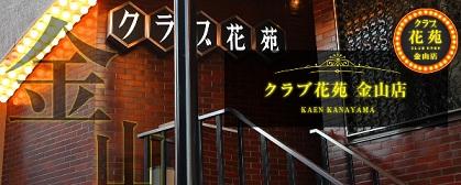 花苑金山店
