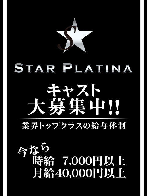 Star Platina