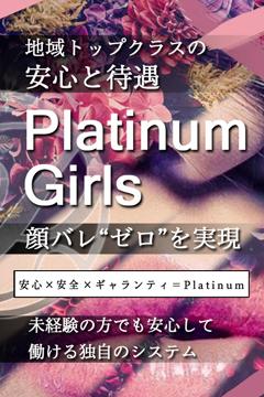 PLATINUM(津発)