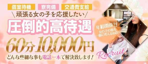 NEXT INNOVATION 四日市人妻店