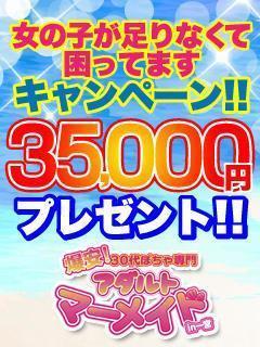 爆安!30代ぽちゃ専門アダルトマーメイドin一宮