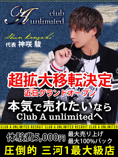 club A unlimited