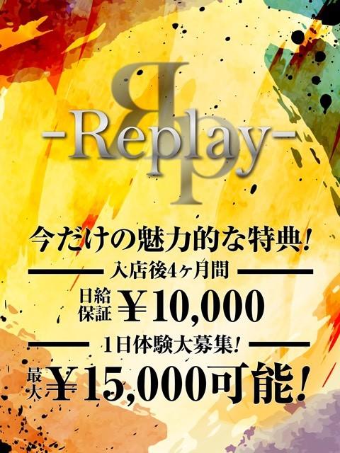 -Replay-