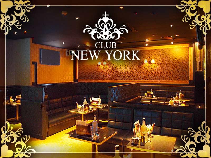 パブ クラブ New York