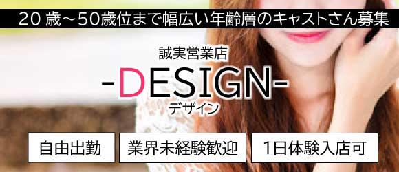Design 人妻名古屋インター店