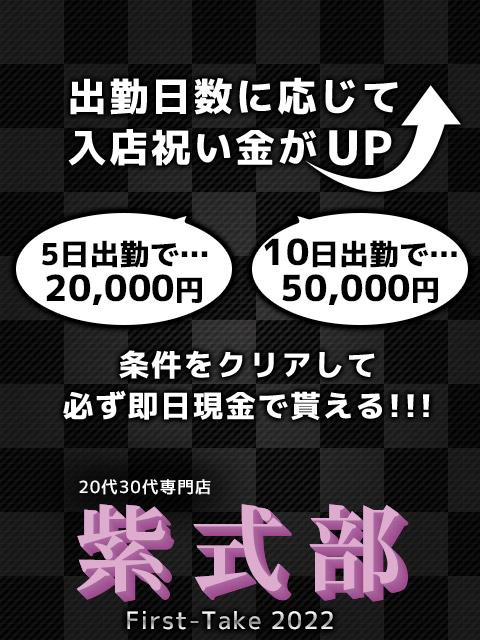 First-Take TOKYO Present by 紫式部