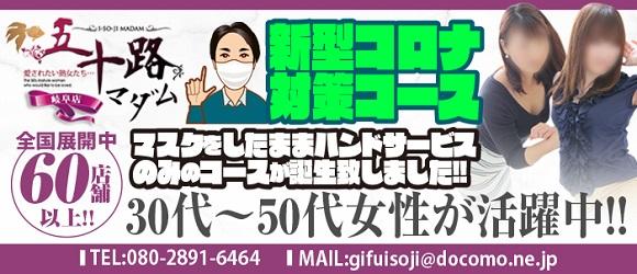 五十路マダム 岐阜店 カサブランカグループ